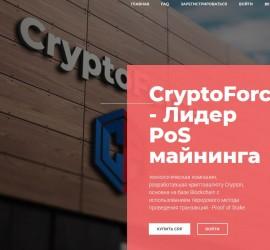криптофорс