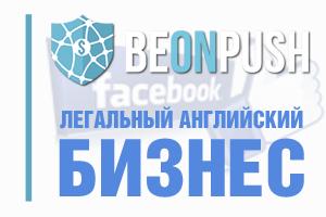 Beonfon