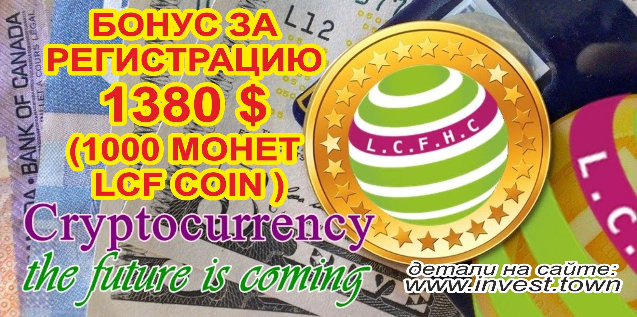 LCF bonus 3