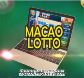 MACAO 270-250