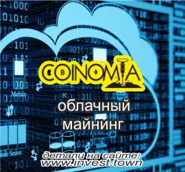 coinomia270-250