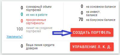 credex_sozdat_portfel