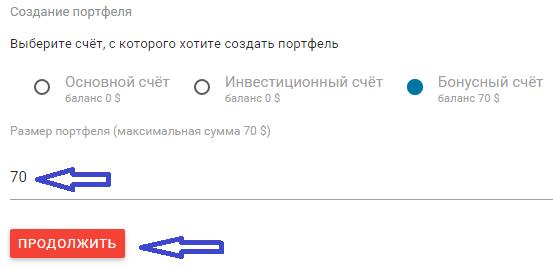 credex_vibor_scheta