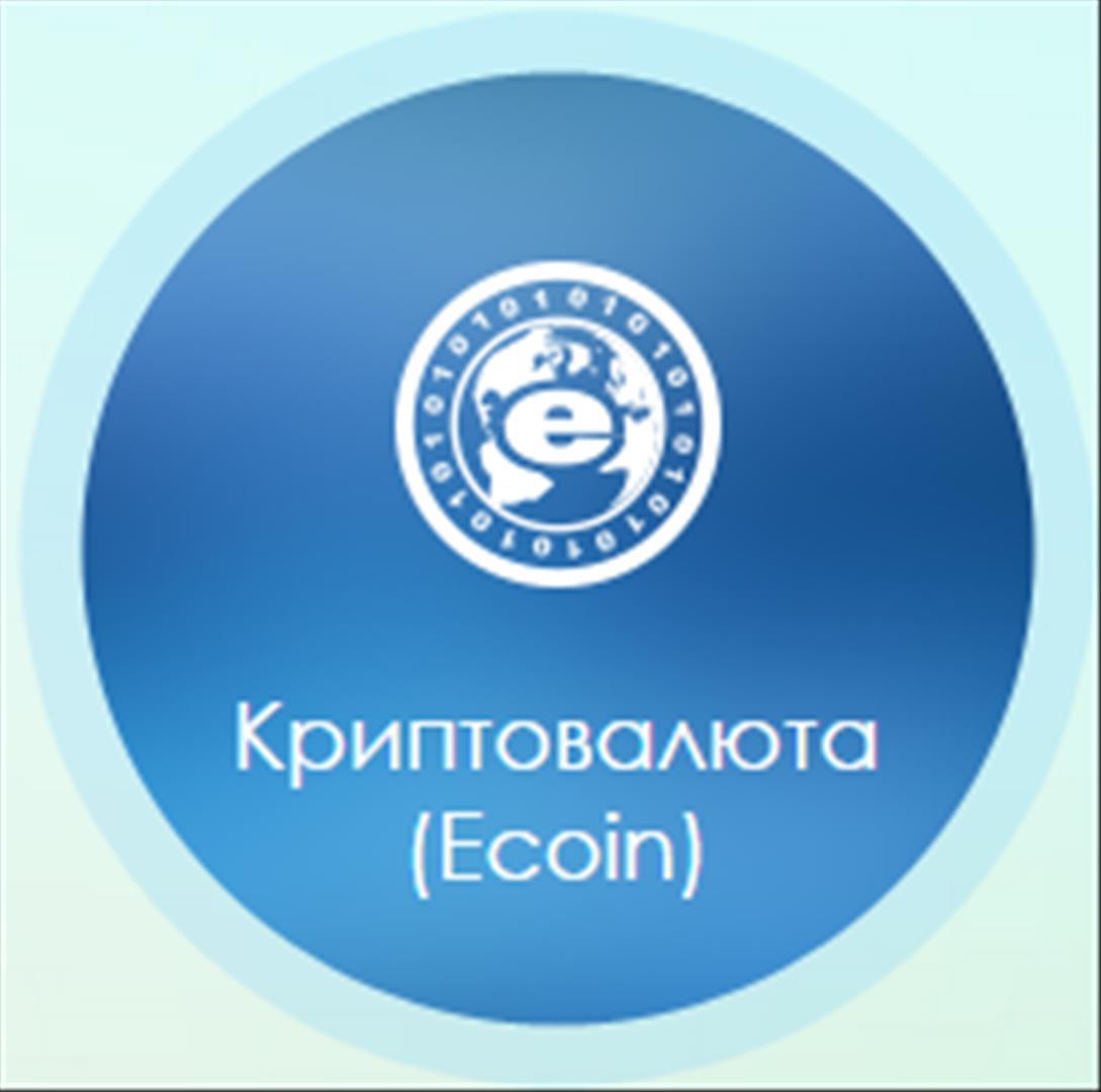 ecoin2
