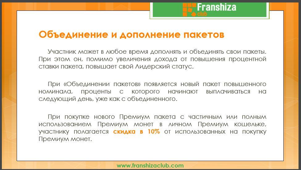 franshizaclub обьеденение пакетов