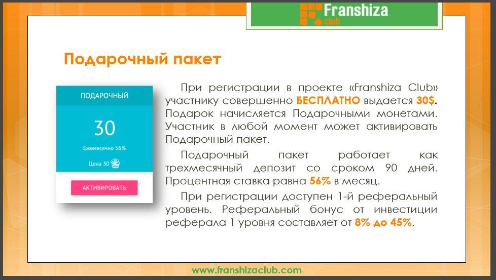 franshizaclub подарочный пакет