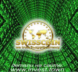 swisscoin- 270-250