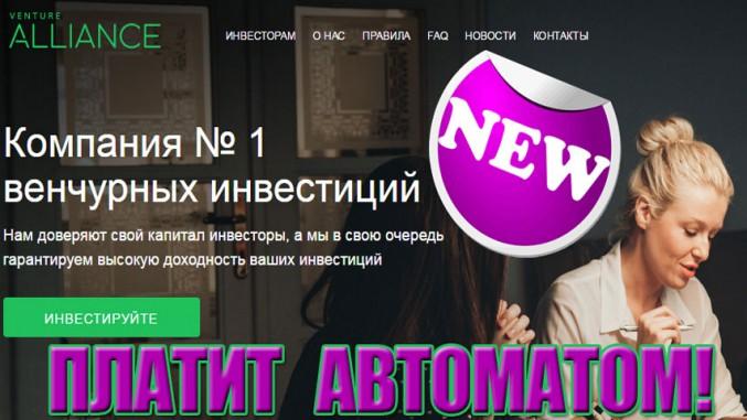 venture-alliance-инвестии-с-авто-выплатами-677x381